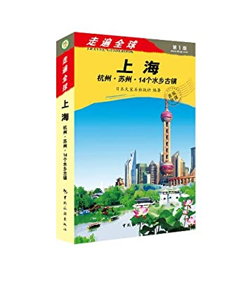 上海杭州苏州14个水乡古镇.pdf