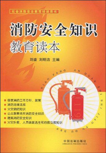 消防安全知识教育读本图片