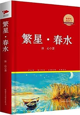 新课标必读丛书:繁星·春水.pdf
