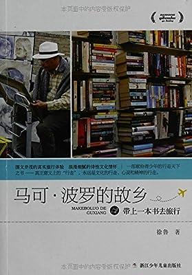 徐鲁带上一本书去旅行:马可·波罗的故乡.pdf