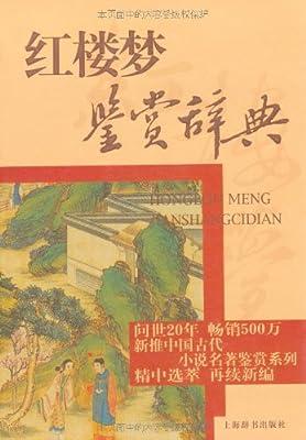 红楼梦鉴赏辞典.pdf