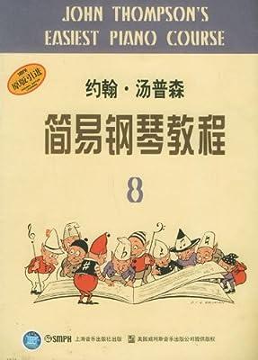 约翰•汤普森简易钢琴教程8.pdf