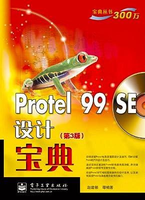 Protel 99 SE设计宝典.pdf