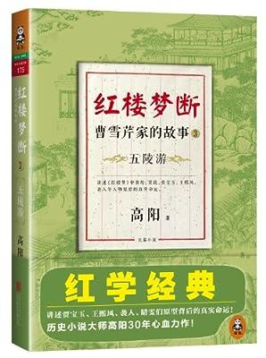 红楼梦断·曹雪芹家的故事3:五陵游.pdf