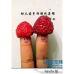 幼儿园手指游戏集锦