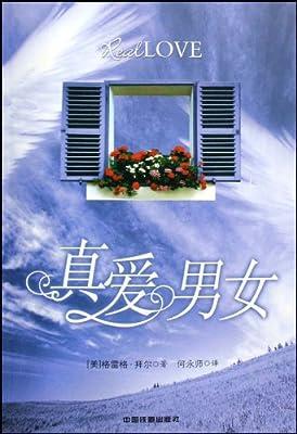 真爱男女.pdf