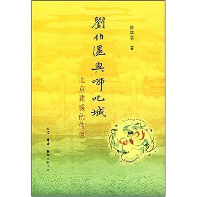 《刘伯温与哪吒城:北京建城的传说》作者研究刘伯温的传说...