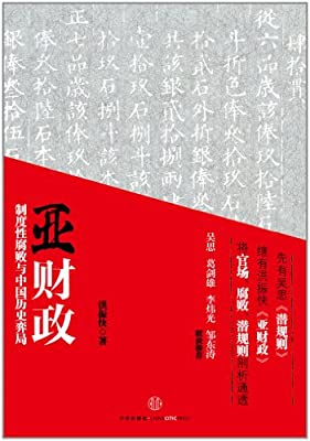 亚财政:制度性腐败与中国历史弈局.pdf
