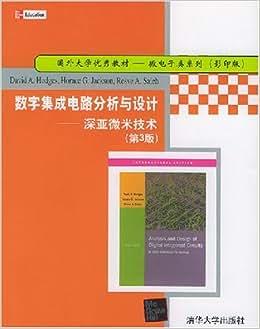《数字集成电路分析与设计:深亚微米技术(第3版)