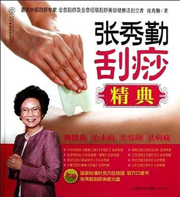汉竹•健康爱家系列:张秀勤刮痧精典.pdf