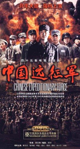 中国远征军(3dvd 简装版):影视比价:琅琅比价网