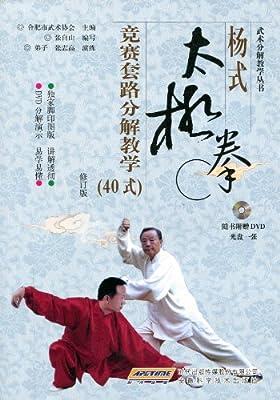 杨式太极拳竞赛套路分解教学:40式.pdf