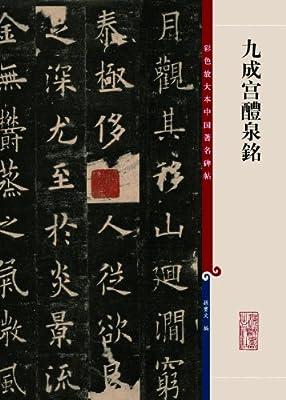九成宫醴泉铭.pdf