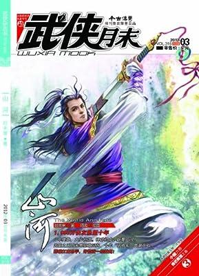 今古传奇•武侠版.pdf
