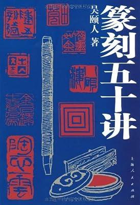 篆刻五十讲.pdf