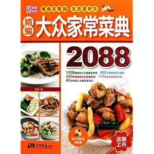 大众家常菜典2088(精编)(附VCD光盘1张)/范海田七烧猪肚图片