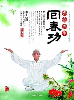 太极养生回春功.pdf
