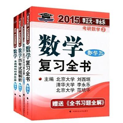 北大燕园:2015李正元李永乐考研数学复习全书 历年试题解析.pdf