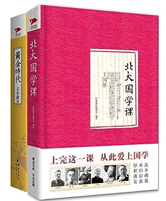 北大经典课.pdf