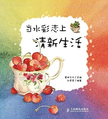 当水彩恋上清新生活.pdf