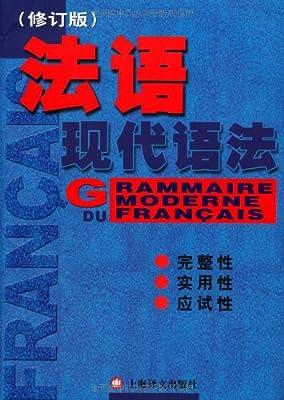 法语现代语法.pdf