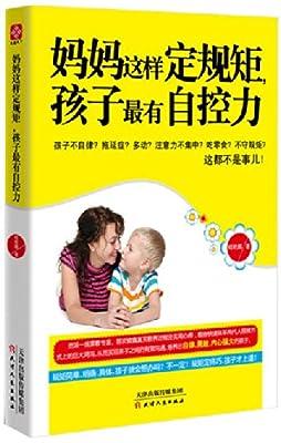 妈妈这样定规矩,孩子最有自控力.pdf