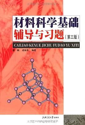 材料科学基础辅导与习题.pdf