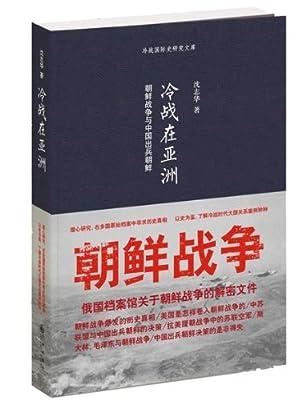 冷战在亚洲:朝鲜战争与中国出兵朝鲜.pdf