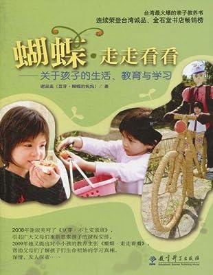 蝴蝶•走走看看:关于孩子的生活、教育与学习.pdf