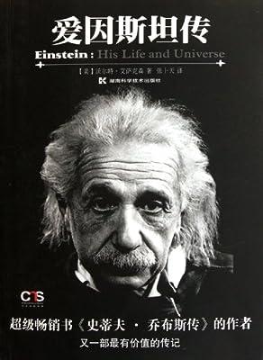 爱因斯坦传.pdf