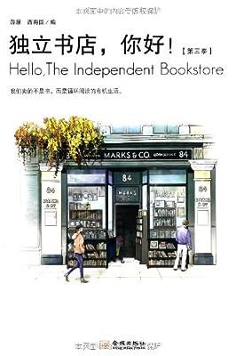 独立书店,你好!.pdf