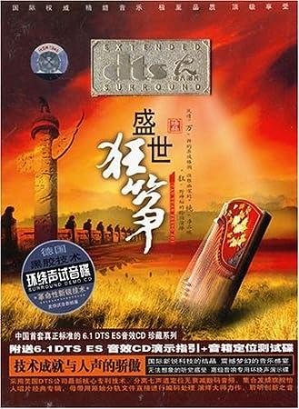 盛世狂筝(CD)