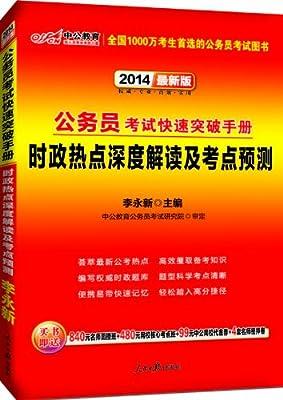 中公教育•公务员考试快速突破手册:时政热点深度解读及考点预测.pdf