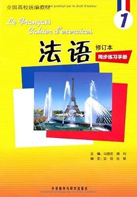 法语1:同步练习手册.pdf