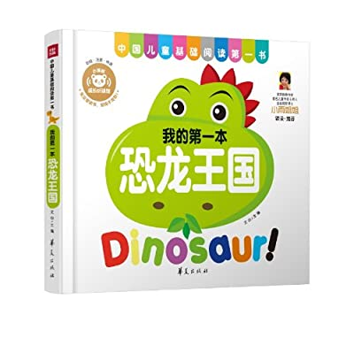 恐龙王国.pdf