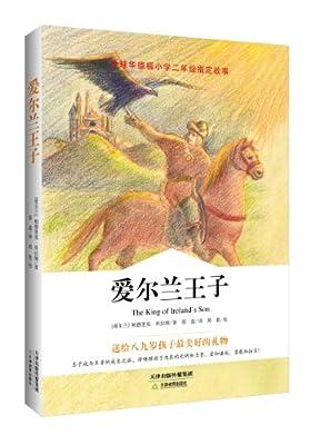 爱尔兰王子:全球华德福小学指定故事.pdf