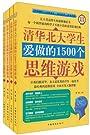 清华北大学生爱做的1500个思维游戏.pdf