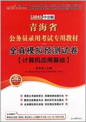 中公•2013青海省公务员录用考试专用教材:全真模拟预测试卷计算机应用基础.pdf