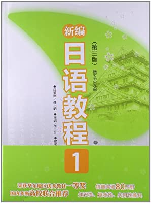 新编日语教程丛书:新编日语教程1.pdf