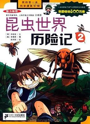 昆虫世界历险记2.pdf