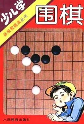 少儿学围棋.pdf