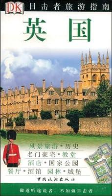 英国.pdf