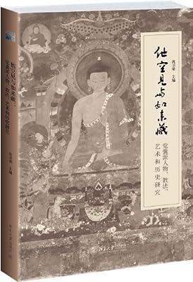 他空见与如来藏:觉囊派人物、教法、艺术和历史研究.pdf