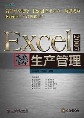 Excel 2007高效办公——生产管理.pdf