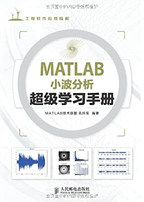 MATLAB小波分析超级学习手册.pdf