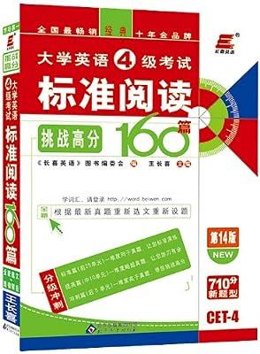 2013长喜英语•大学英语4级考试标准阅读160篇.pdf