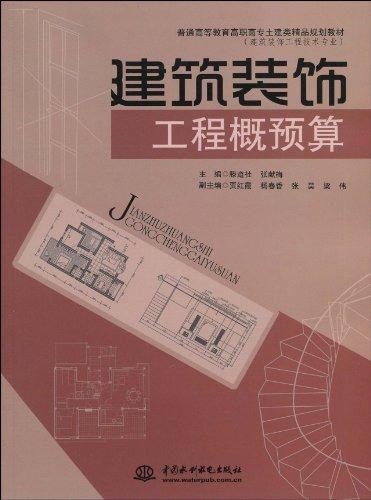 建筑装饰工程概预算 高清图片