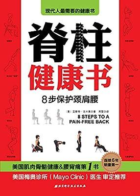 脊柱健康书:8步保护颈肩腰.pdf