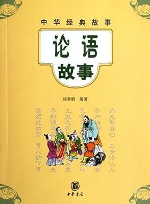 中华经典故事:论语故事.pdf