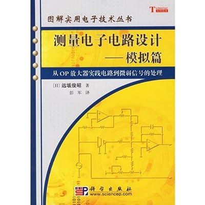 测量电子电路设计:模拟篇.pdf